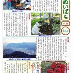 神明原新聞6のサムネイル
