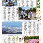 神明原新聞のサムネイル