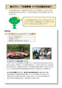 緑化グループ支援事業10年目活動団体紹介ホームページ用のサムネイル