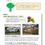 緑化グループ支援事業10年目活動団体紹介H26のサムネイル