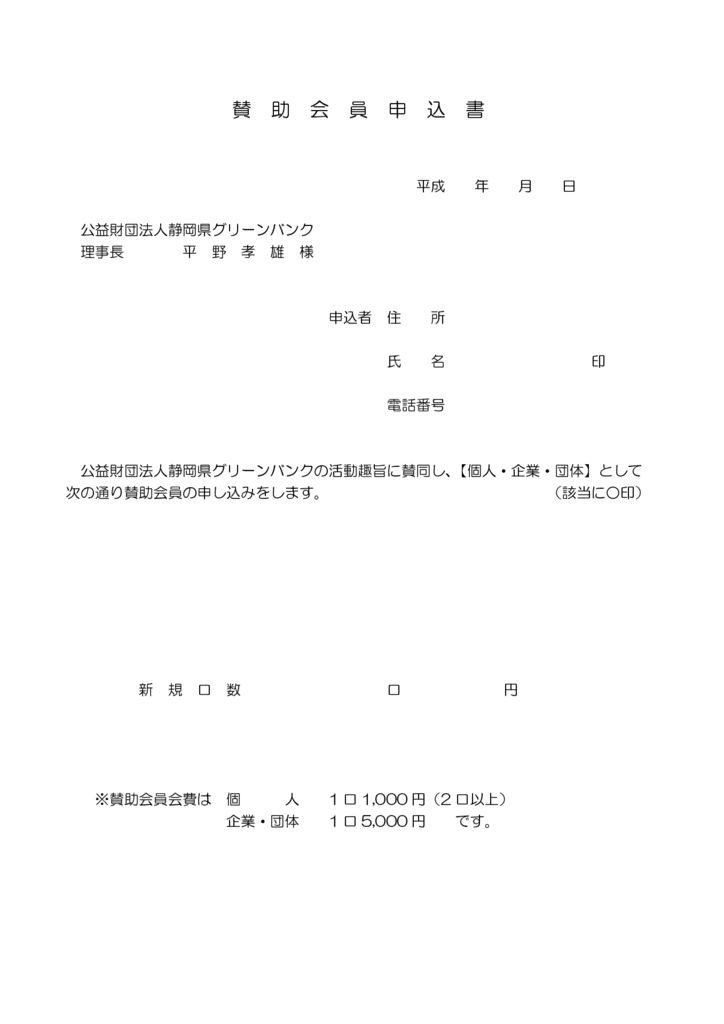 賛助会員申込書のサムネイル