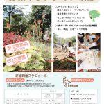 静岡県グリーンバンク_ボランティア研修ちらし_1214のサムネイル