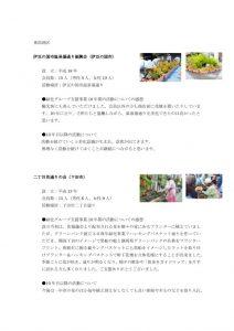 緑化グループ支援事業10年目団体紹介