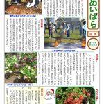神明原新聞1412のサムネイル