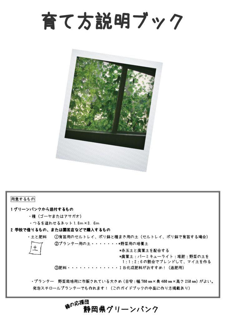 育て方説明ブック(種蒔)20150420のサムネイル