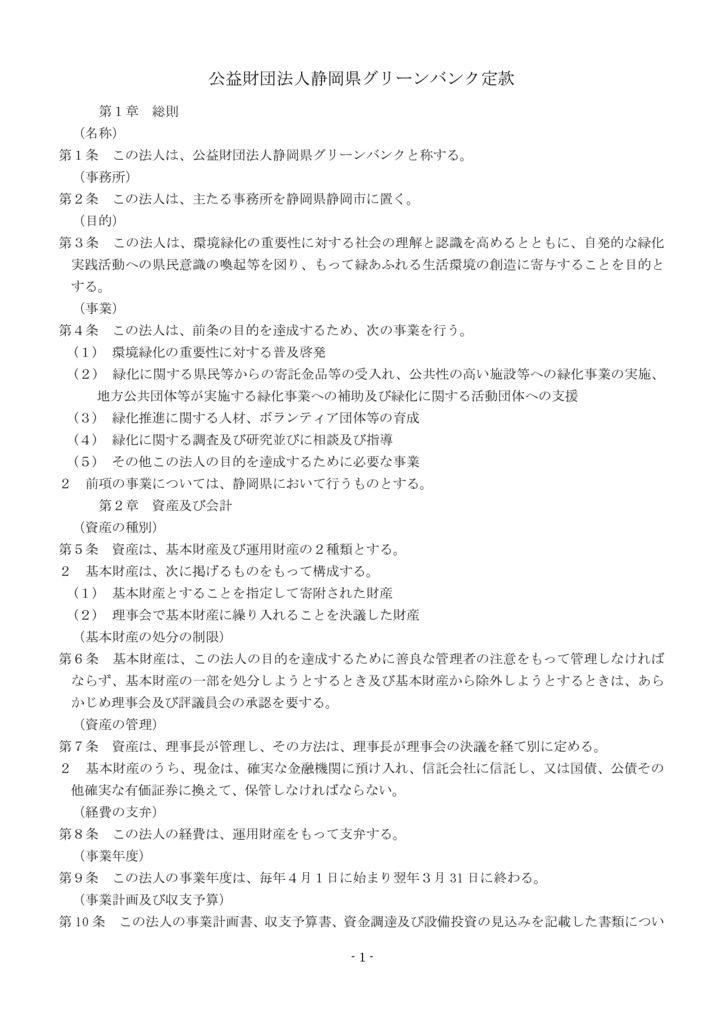 静岡県グリーンバンク定款のサムネイル