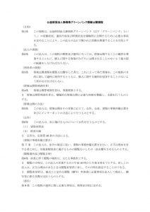 4jyouhoukoukaiのサムネイル