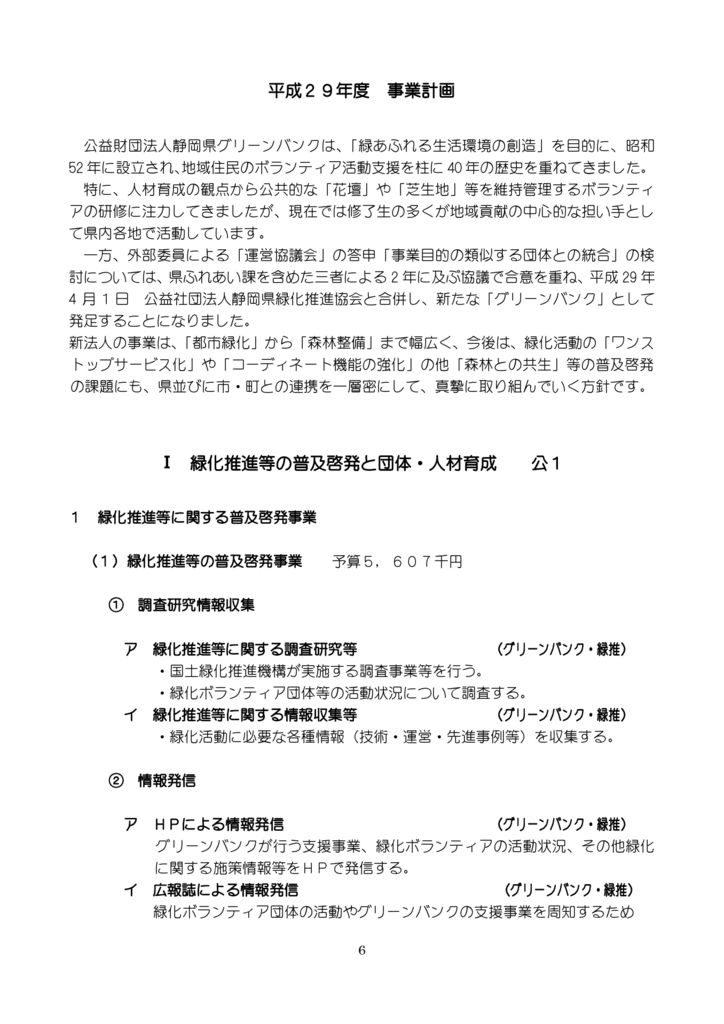 H29 事業計画書のサムネイル