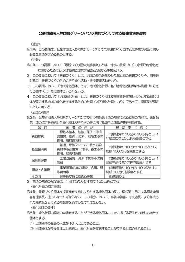h29_keikanzukuriのサムネイル
