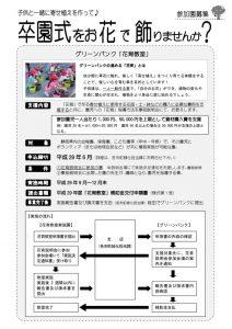hanaiku2_chirashiのサムネイル