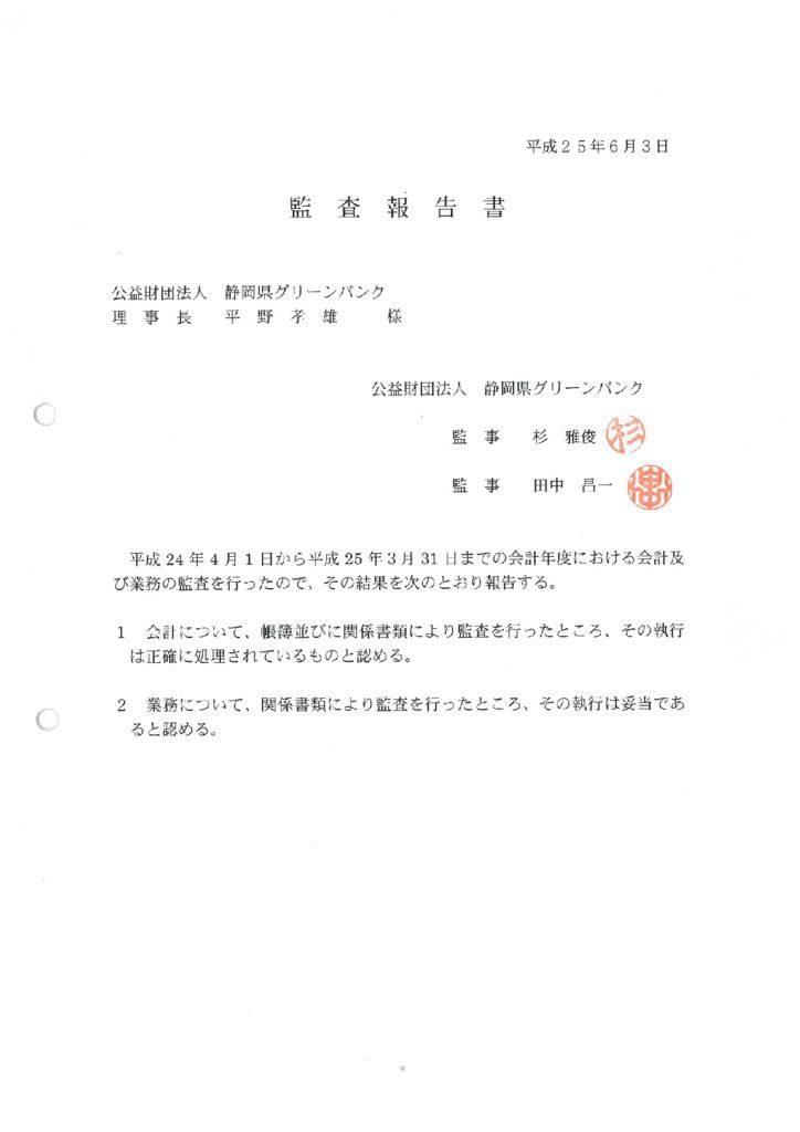 kansahoukokusyoのサムネイル