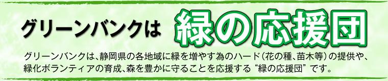 グリーンバンクは緑の応援団