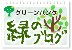 緑のブログ