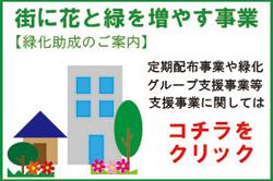 街を花と緑でいっぱいにする事業