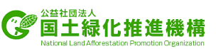 公益社団法人国土緑化推進機構