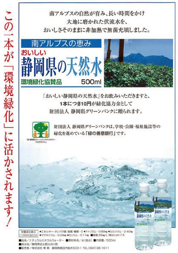 おいしい静岡県の天然水