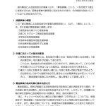 h29_bokin-saibuのサムネイル
