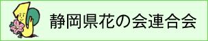 静岡県花の会連合会