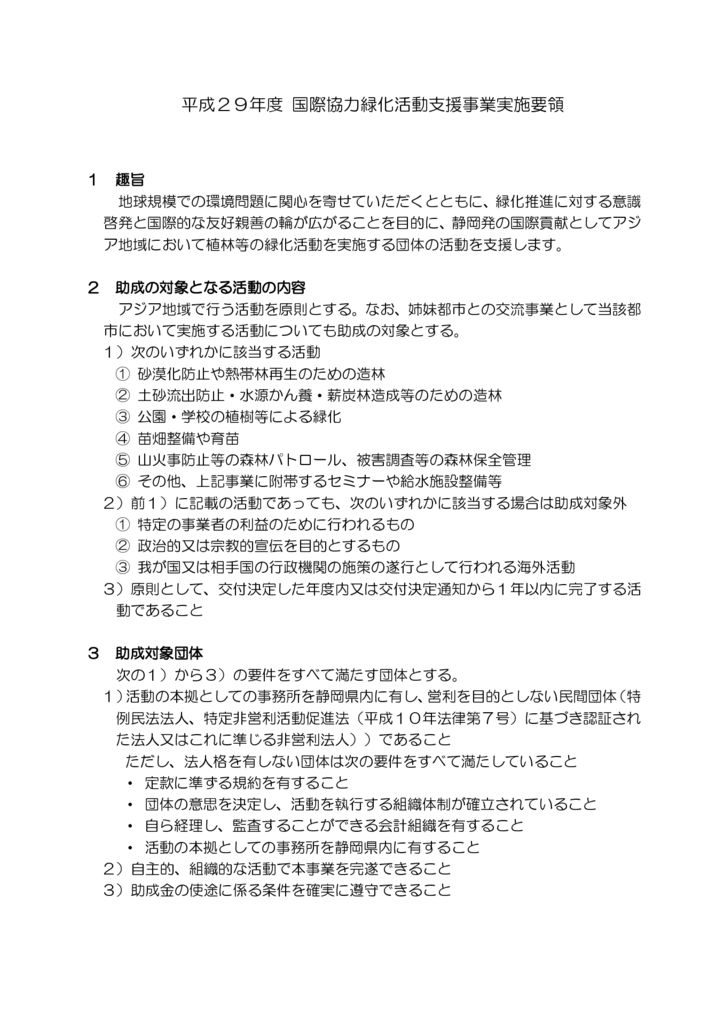 H29kokusairyokukakyouryokujisshiのサムネイル