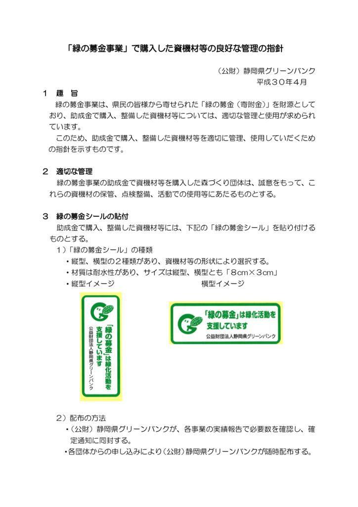 h30 midorinobokin_shikizaikanriのサムネイル