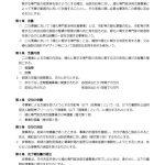 30ryokukasenmonkayouryouのサムネイル