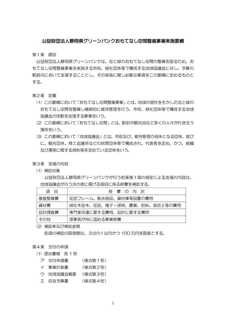 omotenashi30のサムネイル