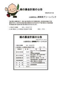 midorinobokinnkoukokur2のサムネイル