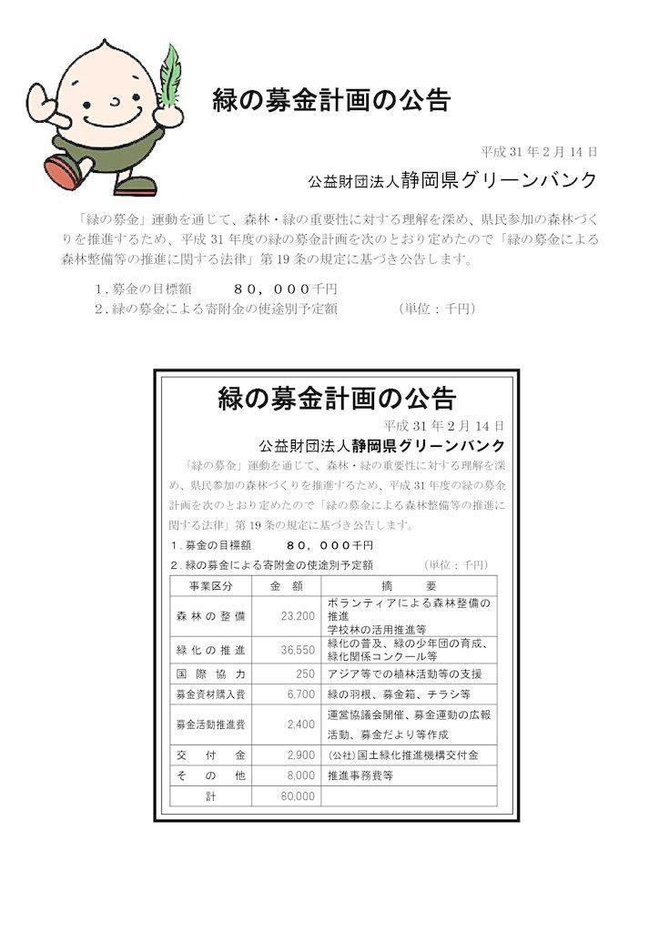 midorinobokinnkoukokuのサムネイル