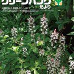 green bank76_WEBのサムネイル