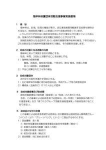 40R02kaiganrinhogodantaijisshiyouryouのサムネイル