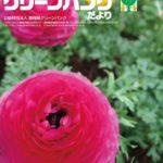 greenbank77_WEB (1)のサムネイル