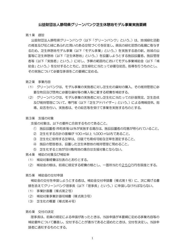 R03shibafukyukeichiyoukouのサムネイル