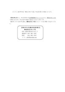 fujinokuniのサムネイル