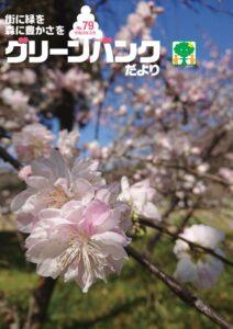 greenbank79_WEBのサムネイル